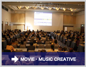 MOVIE・MUSIC CREATIVE